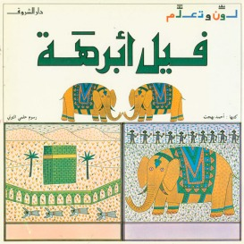 Arabic-Childrens-Books
